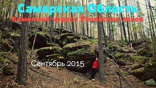 Каменные чудеса Рачейских лесов. (Рачейский бор , Рачейские Альпы , Рачейские скалы). Сентябрь 2015