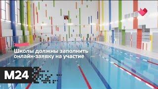 ''Это наш город'': в столичных школах стартовал ''Урок с чемпионом'' - Москва 24