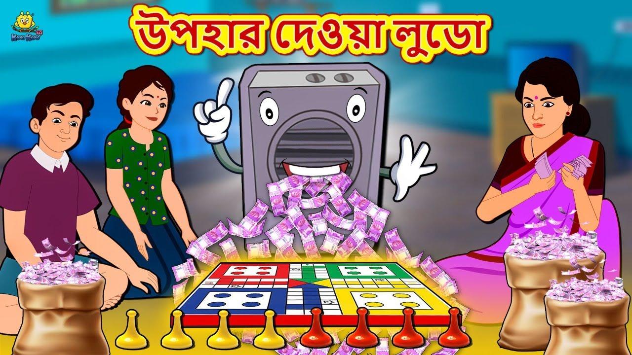উপহার দেওয়া লুডো - Rupkothar Golpo | Bengali Story | Bangla Golpo | Koo Koo TV Bengali