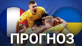 Франция Украина прогноз на матч 7 октября 2020