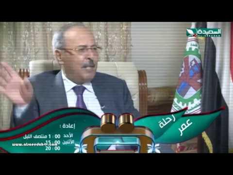 رحلة عمر مع الشيخ اللواء مجاهد القهالي - برومو الحلقة الرابعة