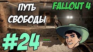 Fallout 4 - Прохождение - ПУТЬ СВОБОДЫ - 24