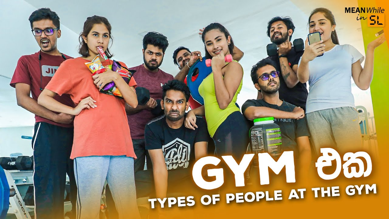 Download GYM එක ( Types of People at the Gym )