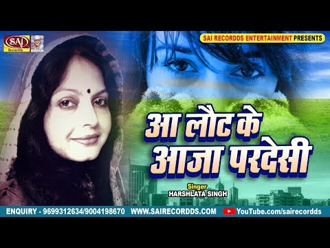 सबसे दर्द भरा गीत 2018 (Audio) Aa Laut Ke Aaja Pardesi - Harshlata Singh - HINDI SAD SONGS