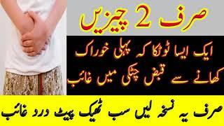Pait Ki Gas Ka Fori Ilaj | Qabz Ka Ilaj In Urdu | Stomach Gas Problem In Urdu