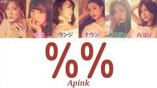 【日本語字幕/かなるび/歌詞】%%(응응/ウンウン)-Apink(エーピンク)