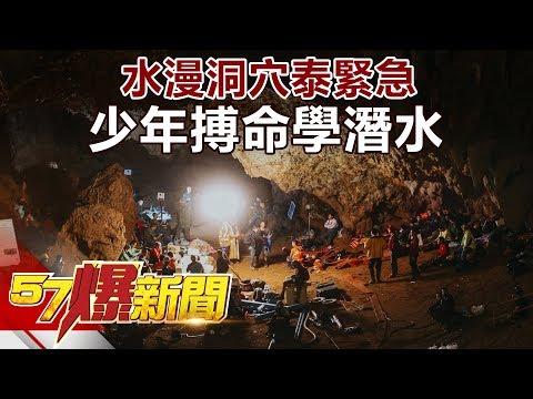 水漫洞穴泰緊急 少年搏命學潛水《57爆新聞》精選篇2018.07.05
