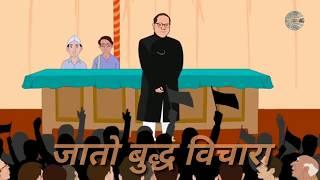 Ambedkar Jayanti || Whatsapp-Status || Marathi Spezielle Dr. BR Animierte Lied Wünschen Mit Texten