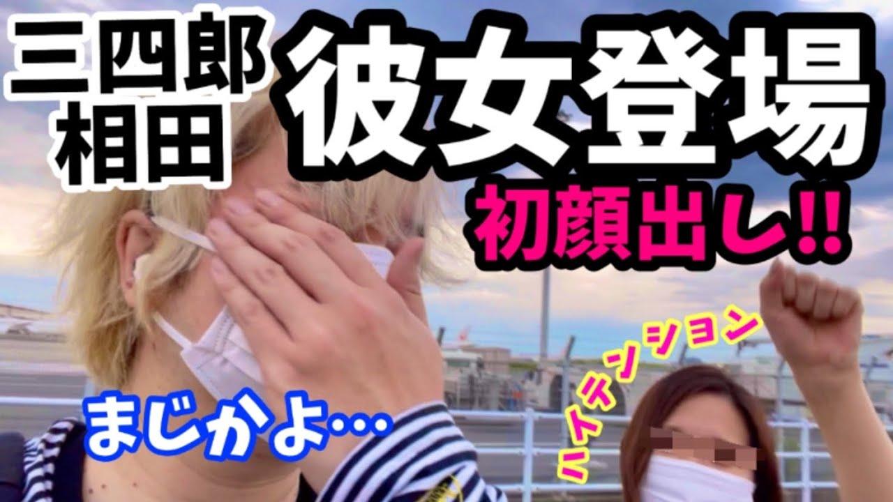 【三四郎相田】カップルチャンネル始動!天空橋で仲良く足湯デート【初の熱愛発覚】