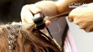 Ламинирование волос Лореаль