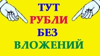 Заработок от 100 рублей в день Cat cut + Seo-fast
