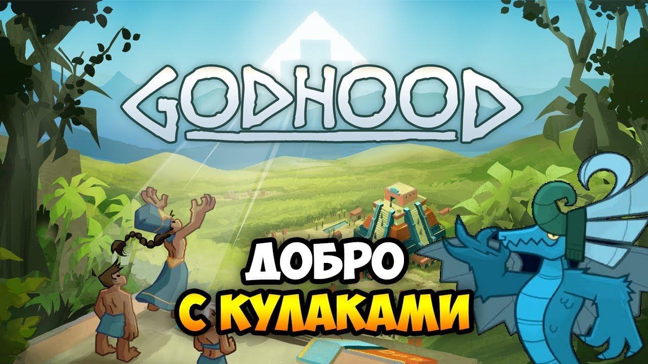 Почувствуй МОЮ БОЖЕСТВЕННОСТЬ в новой RPG-стратегии GODHOOD - Обзор геймплея и прохождение