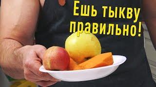Блюда из тыквы рецепты быстро и вкусно - супер полезно