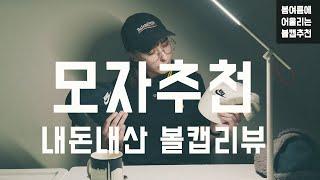 내돈내산 봄 모자! 볼캡! 추천 리뷰 | 나이키 | 리…