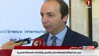 الوطنية 1: مشاركة الوكالة الوطنية لإنعاش التشغيل و الكفاءات بندوة دولية بتونس
