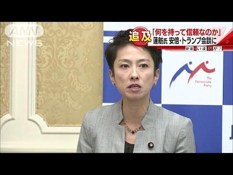 「内容示して」蓮舫代表 トランプ氏との会談を批判(16/11/18)