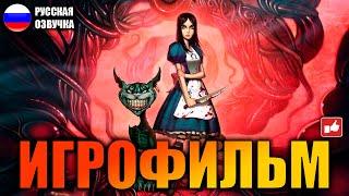 Alice Madness Returns ИГРОФИЛЬМ на русском ● PC 1440p60 прохождение без комментариев ● BFGames