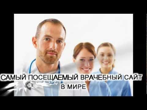 Лучший медицинский сайт для врачей