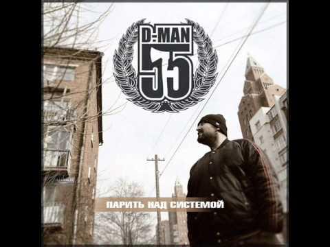 D-MAN 55 -- Парить над системой 2012