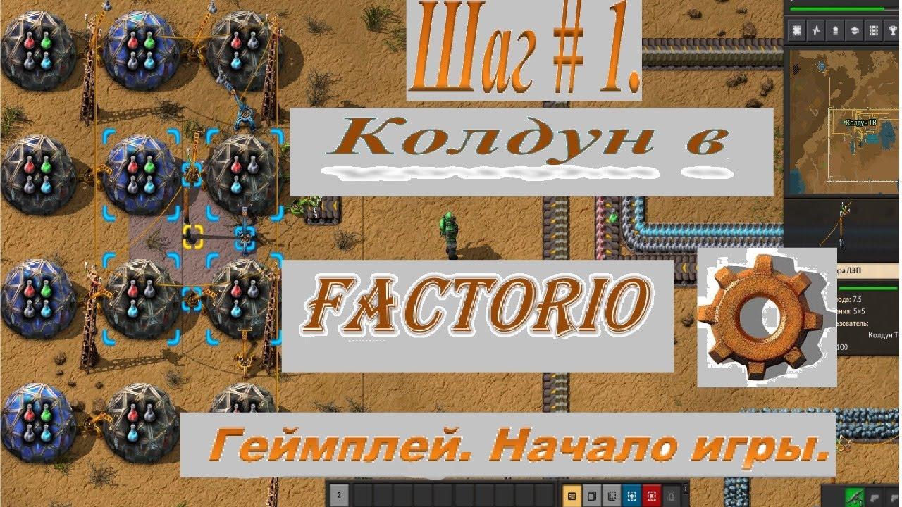 Factorio 0.18.28. Шаг #1. Геймплей. Начало игры.
