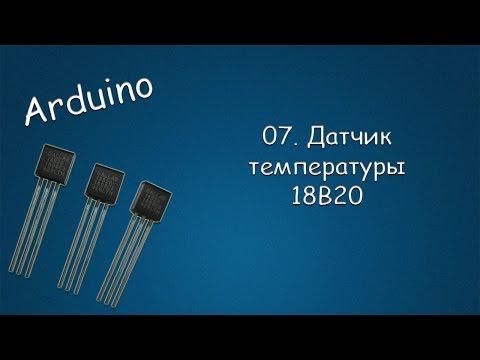#241 ARDUINO 07 Датчик температуры DS18B20
