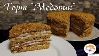 """Торт """"Медовик"""" - простой рецепт без раскатки коржей."""