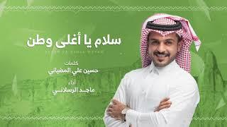ماجد الرسلاني - سلام يا أغلى وطن (حصرياً)    2019