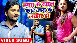 #Gunjan Singh का रुला देने वाला दर्दभरा #Video Song | रुसल काहे हाथ के लकीर हो | NASEEB | Sad Song