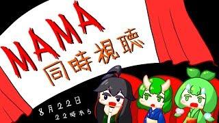 【同時視聴コラボ!】鬼と霊鬼と吸血鬼、夏のホラー映画を楽しむ会!【MAMA】