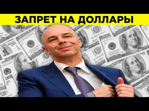 Минфин депортирует Доллар - куда вложить деньги?