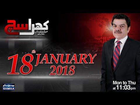 Khara Sach | Mubashir Lucman | SAMAA TV | 18 JAN 2018
