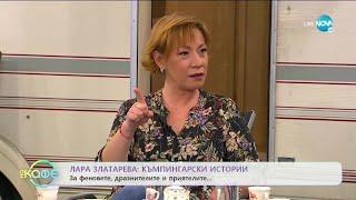 """Лара Златарева за почивката на каравана - """"На кафе"""" (01.07.2020)"""