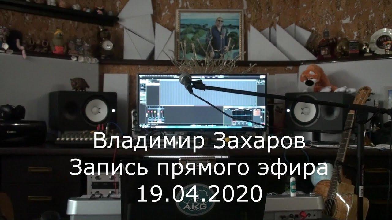 Рок-Острова — Онлайн концерт 19.04.2020