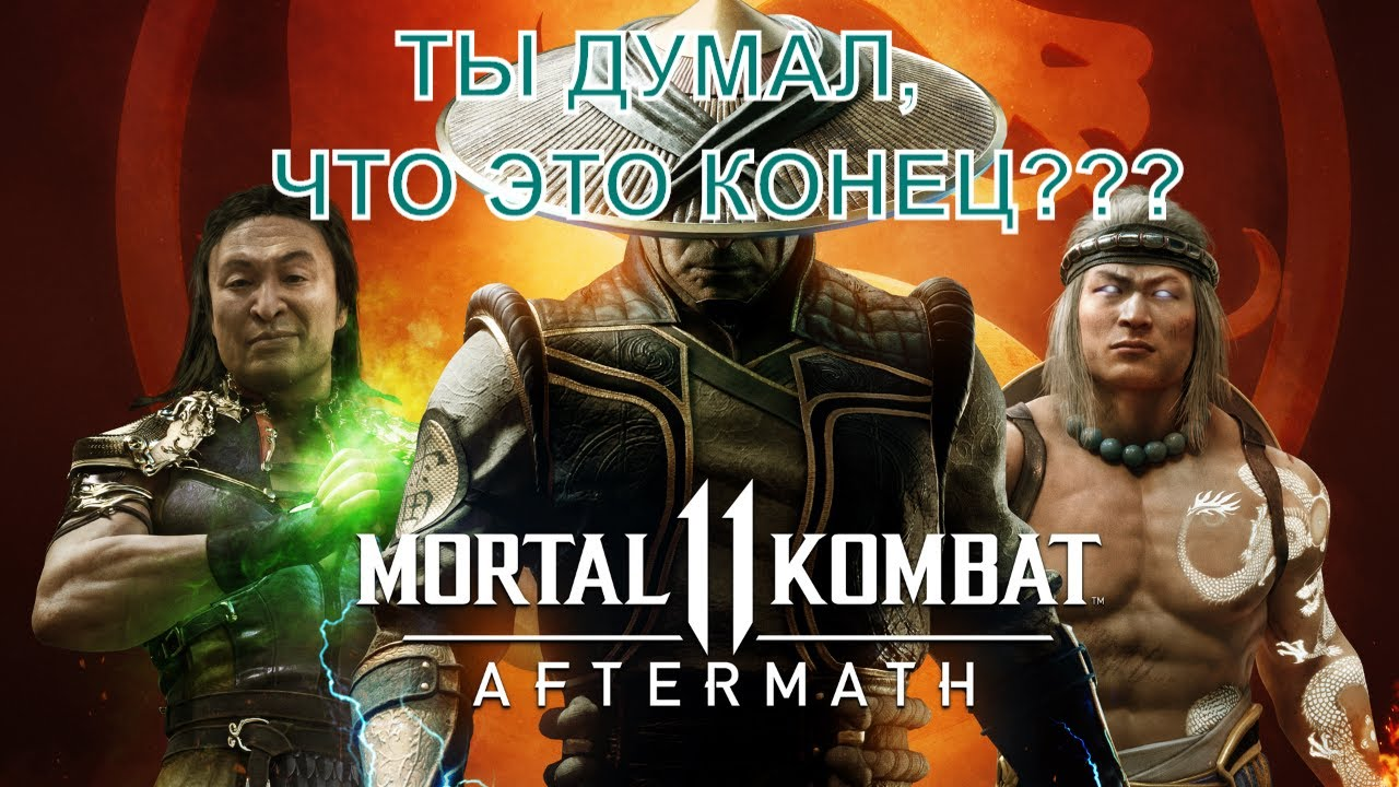AFTERMATH - MORTAL KOMBAT 11 (Story) #4