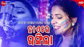 Haire Rangila (Nila Nila Ranga Nali Nali Ranga) Special Holi Song By Asima Panda   Sidharth Music