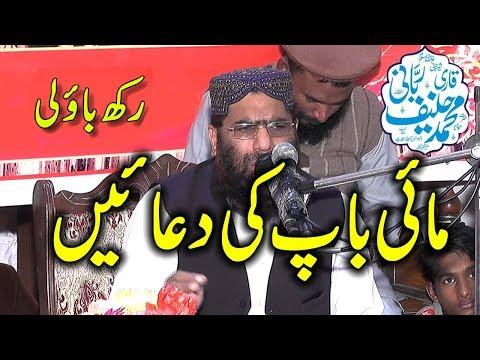 Maa baap ki duaa | by qari haneef rabbani | in rakh baoli muridke