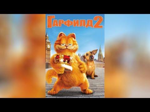 Гарфилд 1 смотреть мультфильм онлайн бесплатно в хорошем качестве
