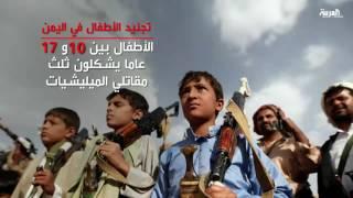 تقرير صادم .. تضاعف تجنيد الانقلابيين في اليمن للأطفال