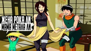 Жена Рока Ли и мама Метала Ли в аниме Боруто
