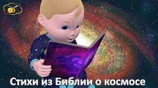 Добрые мультики для детей. Стихи из Библии о космосе. Библия в картинках для малышей