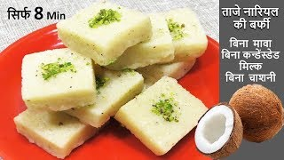 Perfect Coconut Burfi - Nariyal Burfi - Fresh Coconut Burfi Recipe - Easy Coconut Burfi - Burfi