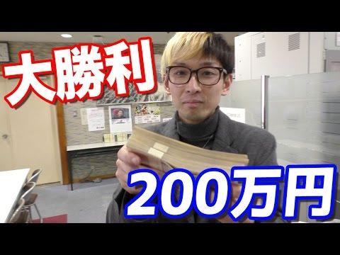 完全勝利!ボートレースで200万円勝ちの奇跡を起こしましたww