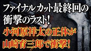 3月13日に最終回を迎えた亀梨和也さん主演のドラマ「ファイナルカット」...