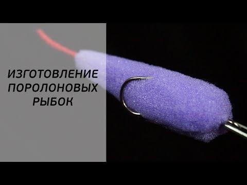 изготовление поролоновой рыбки для ловли судака