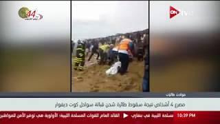 مصرع 4 أشخاص نتيجة سقوط طائرة شحن قبالة سواحل كوت ديفوار