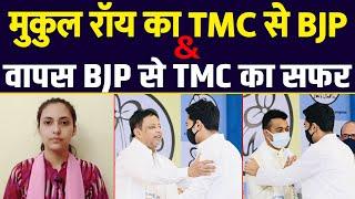 Mukul Roy का #TMC से #BJP & वापस BJP से TMC का सफर