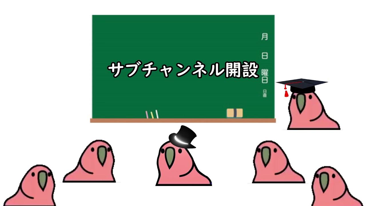さぶ チャンネル わっ