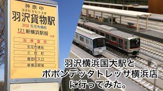 【鉄道・Nゲージ企画】「羽沢横浜国大駅」とポポンデッタトレッサ横浜に行ってみた