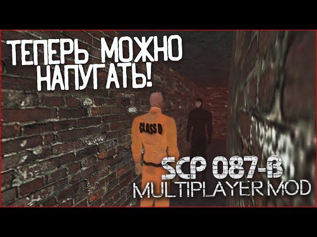Scp Containment Breach Multiplayer Mod