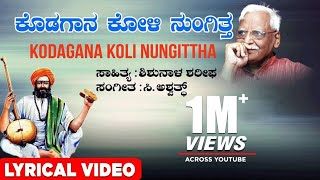 Kodagana Koli Nungittha Lyrical Video Song | C Ashwath | Shishunala Sharif | Kannada Folk Songs